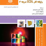 نمونه سوالات آزمون ICDL درجه ۲(ادواری)