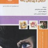سوالات فنی و حرفه ای آرایش و پیرایش عمومی زنانه(ادواری)