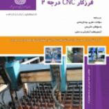 سوالات فنی و حرفه ای فرز کار CNC درجه دو (ادواری)