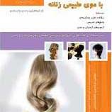 سوالات فنی و حرفه ای کلاه گیس باف با موی طبیعی(ادواری)