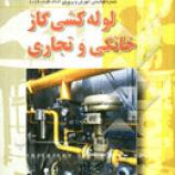 سوالات فنی و حرفه ای لوله کشی گاز خانگی و تجاری (ادواری)