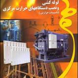 سوالات فنی و حرفه ای لوله کش و نصاب دستگاه های حرارتی درجه ۱ (ادواری)