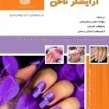 سوالات فنی و حرفه ای آرایشگر ناخن (ادواری)