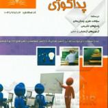 سوالات فنی و حرفه ای پداگوژی (مربیگری عمومی)- ادواری