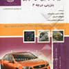 سوالات فنی و حرفه ای تعمیرکار اتومبیل های سواری درجه دو (ادواری)