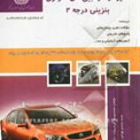 سوالات فنی و حرفه ای تعمیرکار اتومبیل سواری بنزینی درجه دو (ادواری)