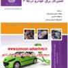 سوالات فنی و حرفه ای تعمیرکار برق خودرو درجه دو (ادواری)