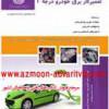سوالات فنی و حرفه ای تعمیرکار برق خودرو درجه یک (ادواری)