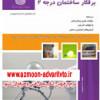سوالات فنی و حرفه ای کارگر عمومی برق کار ساختمان درجه دو (ادواری)