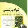 سوالات فنی و حرفه ای گیاه پزشکی (ادواری)