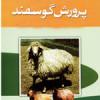 سوالات فنی و حرفه ای پرورش دهنده گوسفند (ادواری)