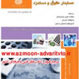 سوالات فنی و حرفه ای حسابدار حقوق و دستمزد (ادواری)