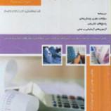سوالات فنی و حرفه ای حسابداری عمومی تکمیلی (ادواری)