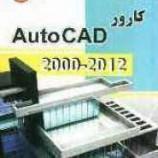 سوالات فنی و حرفه ای اتو کد Auto Cad (ادواری)
