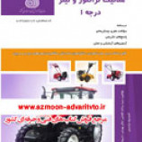 سوالات فنی و حرفه ای مکانیک تراکتور و تیلر (ادواری)