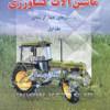 سوالات فنی و حرفه ای ماشین آلات کشاورزی (ادواری)