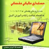 سوالات فنی و حرفه ای حسابداری مالیاتی مقدماتی (ادواری)