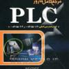 سوالات فنی و حرفه ای کارور PLC درجه دو (ادواری)
