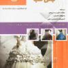 سوالات فنی و حرفه ای خیاط لباس شب و عروس (ادواری)