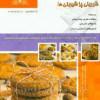 سوالات فنی و حرفه ای شیرینی پز درجه یک (ادواری)
