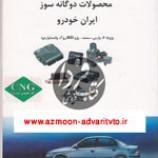 سوالات فنی و حرفه ای تعمیر کار اتومبیل های گاز سوز (ادواری)
