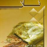 سوالات فنی و حرفه ای نانوای نان لواش (ادواری)