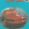 جزوه آموزشی فنی و حرفه ای نقاشی خودرو(ادواری)