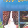 سوالات فنی و حرفه ای پرورش دهنده ماهیان آکواریومی (ادواری)