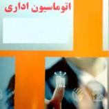 سوالات فنی و حرفه ای اتوماسیون اداری درجه دو (ادواری)