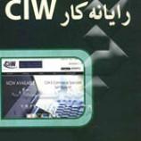 سوالات فنی و حرفه ای رایانه کار CIW (ادواری)