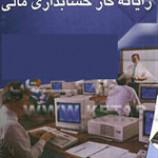 سوالات فنی و حرفه ای رایانه کار حسابدار مالی(ادواری)