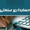 سوالات فنی و حرفه ای حسابدار صنعتی درجه دو(ادواری)