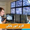 سوالات فنی و حرفه ای کاربر امور بانکی (ادواری)