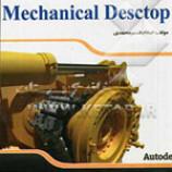 سوالات فنی و حرفه ای کاربر مکانیکال دسکتاپ-Mechanical Desktop(ادواری)