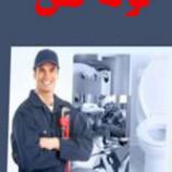 سوالات فنی و حرفه ای کارگر عمومی لوله کش گاز خانگی و تجاری درجه سه(ادواری)