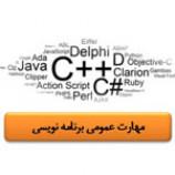 سوالات فنی و حرفه ای مهارت های عمومی برنامه نویسی(ادواری)