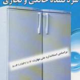 سوالات فنی و حرفه ای تعمیرکار دستگاه های سرد کننده خانگی و تجاری (ادواری)
