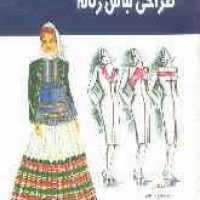نمونه سوالات فنی و حرفه ای طراح لباس زنانه(ادواری)