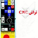 نمونه سوالات تراشکار CNC درجه دو(ادواری)