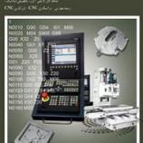 نمونه سوالات فنی و حرفه ای برنامه نویسی CNC درجه دو (ادواری)