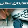 سوالات فنی و حرفه ای حسابدار صنعتی درجه یک(ادواری)