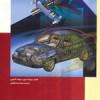 سوالات فنی و حرفه ای مکانیک اتومبیل(ادواری)