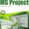 سوالات فنی و حرفه ای رایانه کار کنترل پروژه درجه یک MS-Project(ادواری)