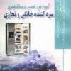 سوالات فنی و حرفه ای تعمیرکار دستگاه های سرد کننده خانگی و تجاری درجه یک(ادواری)