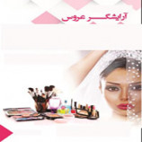 سوالات فنی و حرفه ای آرایشگر عروس-عروس کار(ادواری)