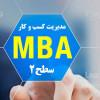 سوالات آزمون MBA سطح دو