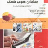 سوالات فنی و حرفه ای حسابداری عمومی مقدماتی (ادواری)