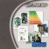 سوالات فنی و حرفه ای تعمیر کار پکیج شوفاژ گازی (ادواری)