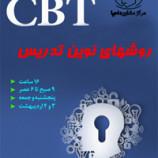 سوالات ادواری روش های نوین تدریس با رویکرد CBT(فنی و حرفه ای)