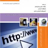 سوالات ادواری شهروند الکترونیک(E-citizen) (فنی و حرفه ای)
